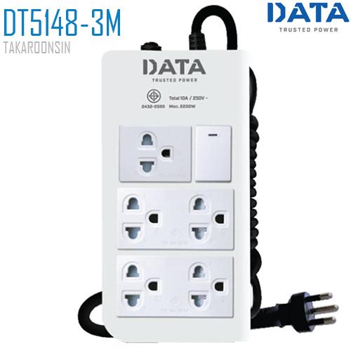 รางปลั๊กไฟ DATA DT5148-3M ความยาว 3 เมตร