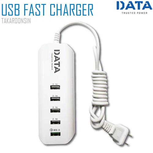 รางปลั๊ก USB FAST CHARGER ความยาวสาย 1.2 เมตร