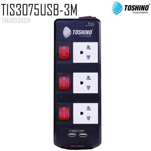 รางปลั๊กไฟ Toshino TIS3075USB-3M ความยาว 3 เมตร , USB 2 ช่อง