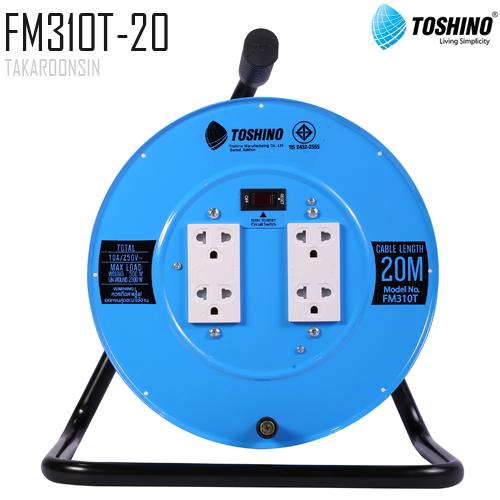 ล้อเก็บสายไฟ Toshino FM310T-20 สายยาว 20 เมตร