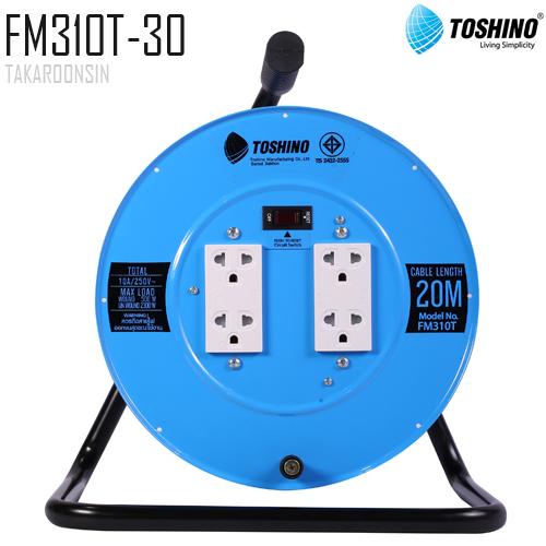 ล้อเก็บสายไฟ Toshino FM310T-30 สายยาว 30 เมตร