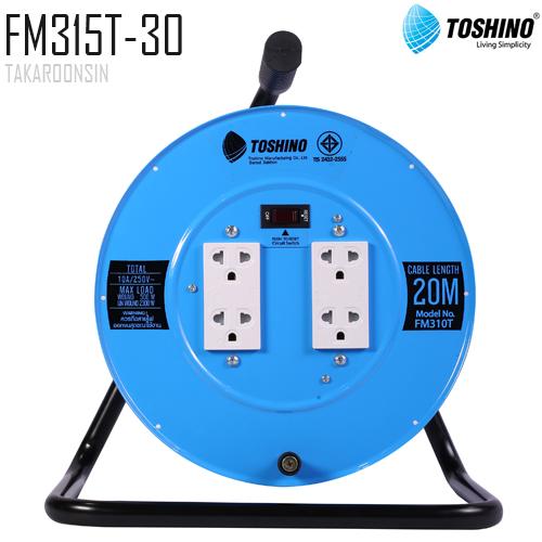 ล้อเก็บสายไฟ Toshino FM315T-20 สายยาว 30 เมตร