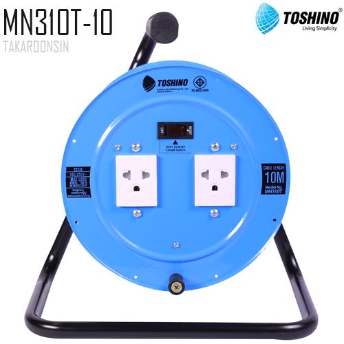 ล้อเก็บสายไฟ Toshino MN310T-10 สายยาว 10 เมตร