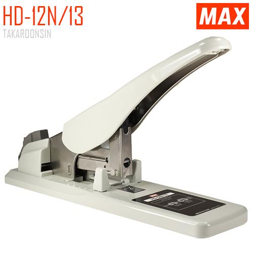 เครื่องเย็บกระดาษ ขนาดใหญ่ MAX HD-12N/13M