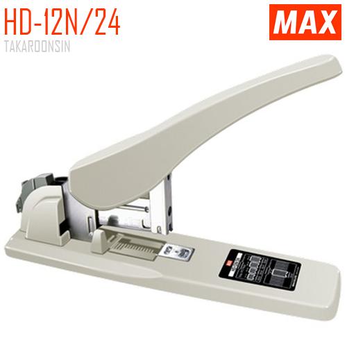 เครื่องเย็บกระดาษ ขนาดใหญ่  MAX HD-12N/24M