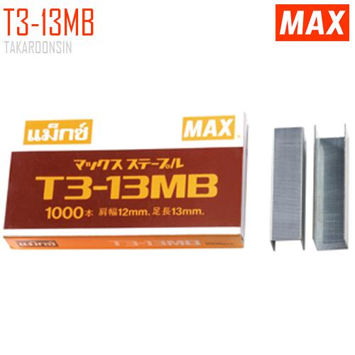 ลวดยิงบอร์ด MAX T3-13MB