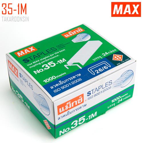 ลวดเย็บกระดาษ MAX 35-1M