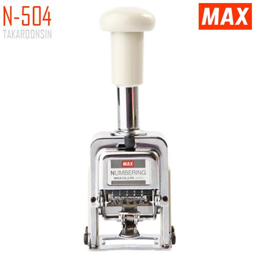 เครื่องตีเบอร์ 5 หลัก MAX N-504