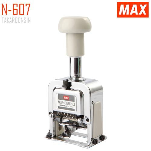 เครื่องตีเบอร์ 6 หลัก MAX N-607