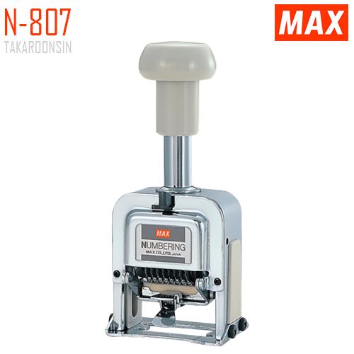 เครื่องตีเบอร์ 8 หลัก MAX N-807