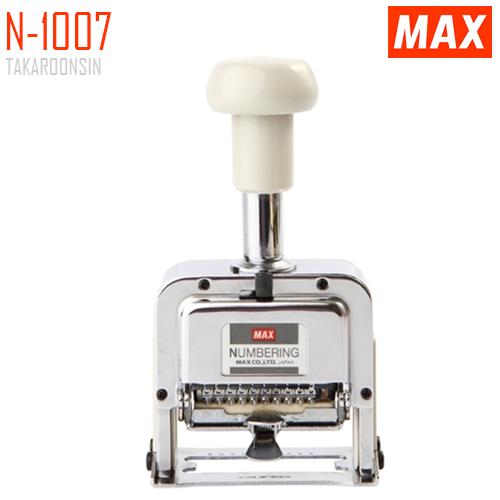 เครื่องตีเบอร์ 10 หลัก MAX N-1007