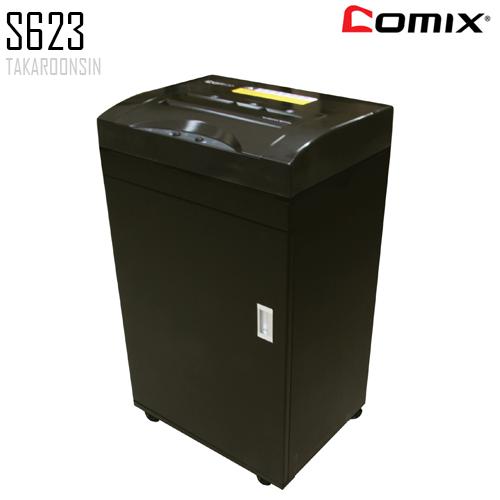 เครื่องทำลายเอกสาร COMIX S623