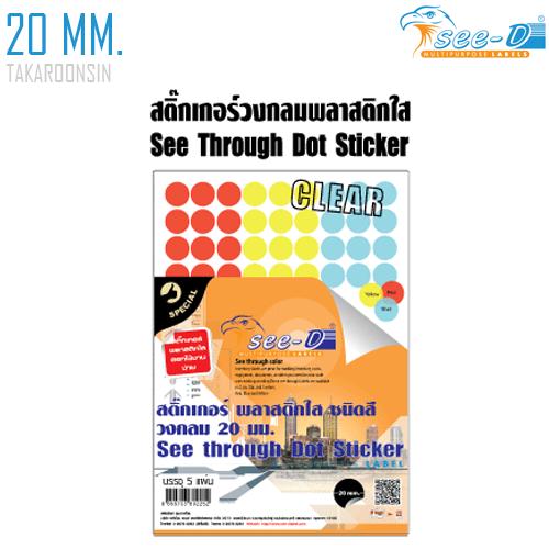 สติ๊กเกอร์ PVC ชนิดสี วงกลม 20 มม. (See Through Dot Sticker) ขนาด A4