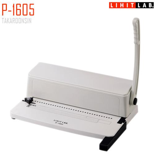 เครื่องเข้าเล่ม สำหรับสมุดเปลี่ยนไส้ได้ LIHIT P-1605