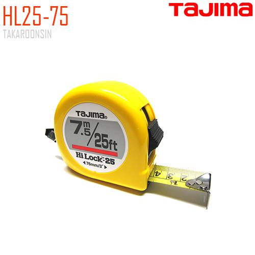 ตลับเมตร TAJIMA HI-LOCK HL25-75