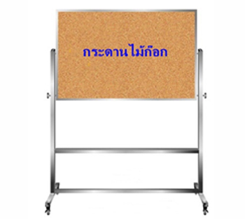 กระดานไม้ก๊อก ขนาด 80 x 120 ซม.