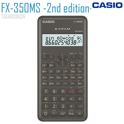เครื่องคิดเลขวิทยาศาสตร์ CASIO รุ่น FX-350MS -2nd edition-