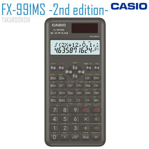 เครื่องคิดเลขวิทยาศาสตร์ CASIO รุ่น FX-991MS -2nd edition-