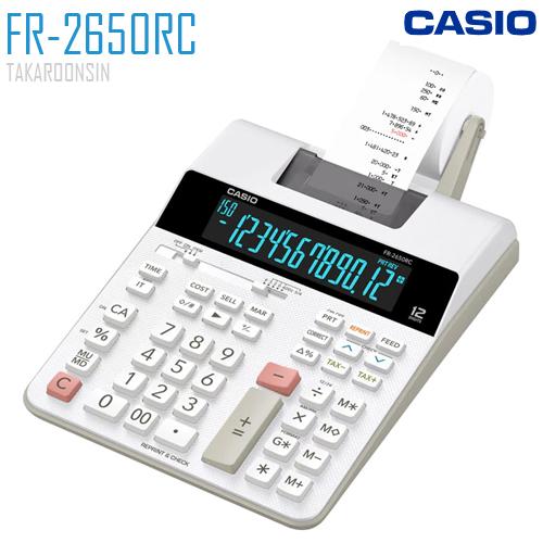 เครื่องคิดเลข CASIO 12 หลัก FR-2650RC แบบพิมพ์ - อิ้งโรลล์