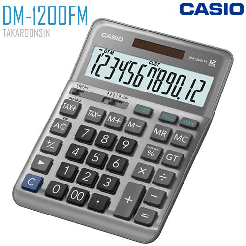 เครื่องคิดเลข CASIO 12 หลัก DM-1200FM แบบมีฟังส์ชั่น