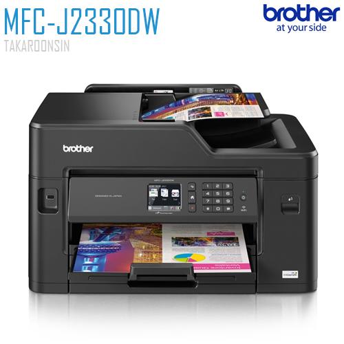 เครื่องพิมพ์ BROTHER MFC-J2330DW