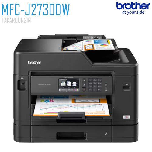 เครื่องพิมพ์ BROTHER MFC-J2730DW