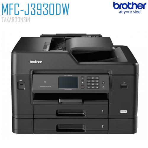 เครื่องพิมพ์ BROTHER MFC-J3930DW