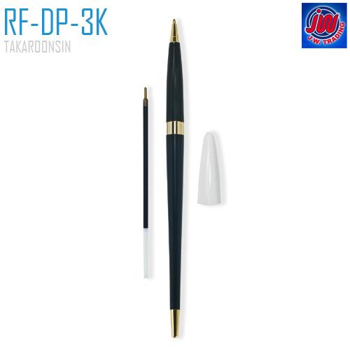 ไส้ปากกา-หมึกน้ำเงิน รุ่น RF-DP-3K