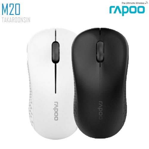 เมาส์ Rapoo Mouse รุ่น M20
