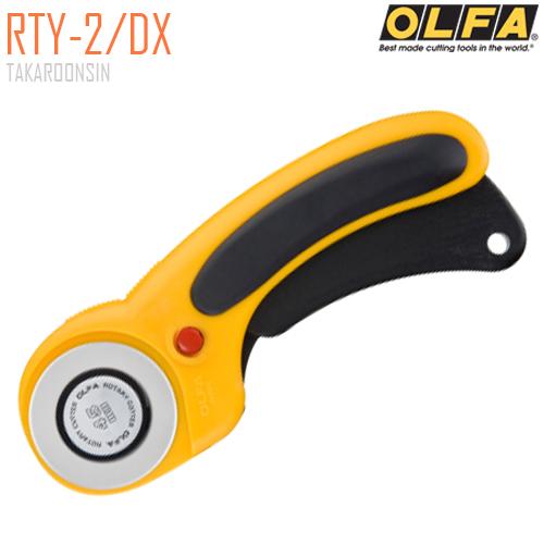 มีดคัตเตอร์ชนิดพิเศษ OLFA RTY-2/DX (Rotary 45mm)