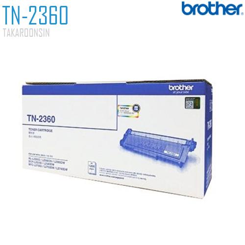 ตลับหมึกโทนเนอร์  Brother TN-2360