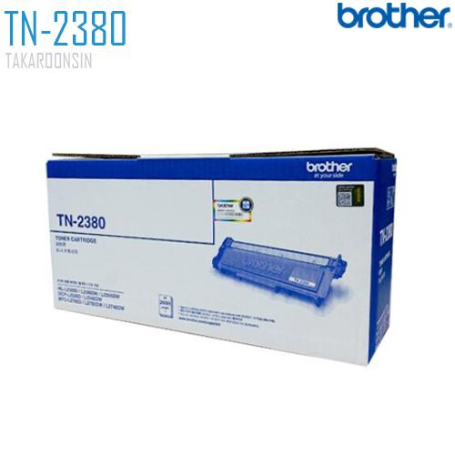ตลับหมึกโทนเนอร์  Brother TN-2380