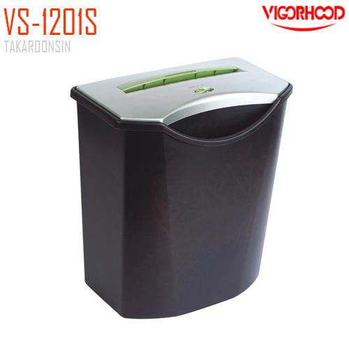 เครื่องทำลายเอกสาร VIGORHOOD VS-1201S