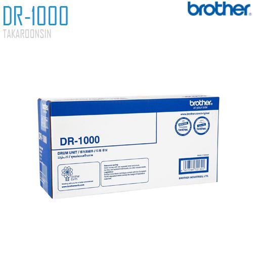 ตลับลูกดรัม Brother DR-1000
