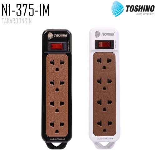 รางปลั๊กไฟ Toshino N1-375-1M ความยาว 1 เมตร