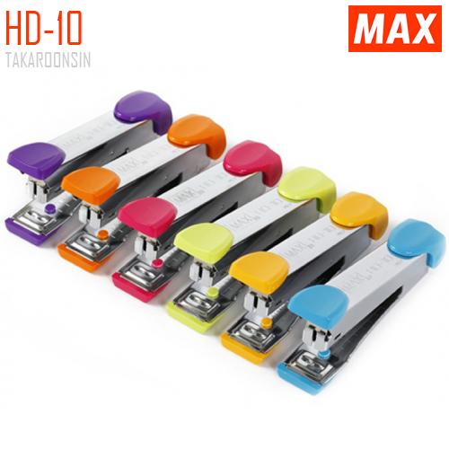 เครื่องเย็บกระดาษ ขนาดเล็ก MAX HD-10