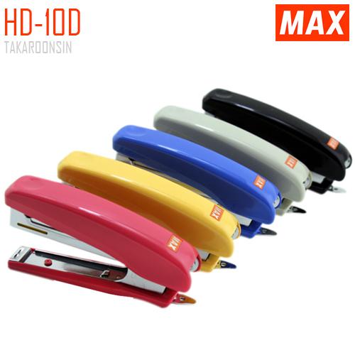เครื่องเย็บกระดาษ ขนาดเล็ก MAX HD-10D (ใส่ลวดได้ 2 แถว)