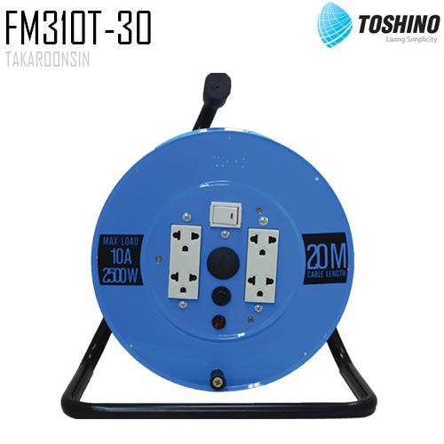 ล้อเก็บสายไฟพร้อมด้วยเต้ารับ TOSHINO FM SERIES รุ่น FM310T-30