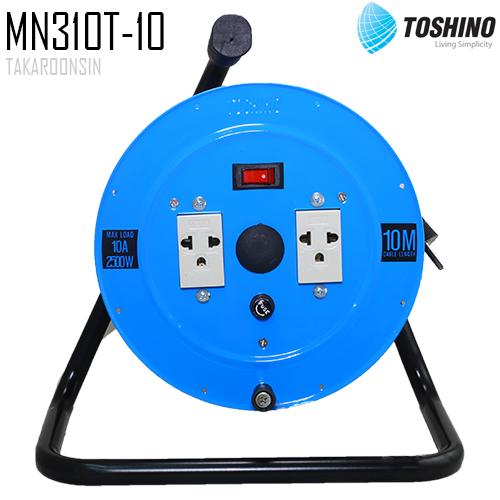 ล้อเก็บสายไฟพร้อมด้วยเต้ารับ TOSHINO MN SERIES รุ่น MN310T-10