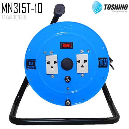 ล้อเก็บสายไฟพร้อมด้วยเต้ารับ TOSHINO MN SERIES รุ่น MN315T-10