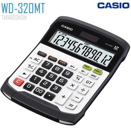 เครื่องคิดเลข CASIO 12 หลัก WD-320MT แบบมีฟังส์ชั่น - กันน้ำ