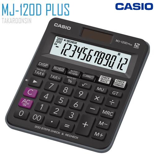 เครื่องคิดเลข CASIO 12 หลัก MJ-120D Plus แบบมีฟังส์ชั่น