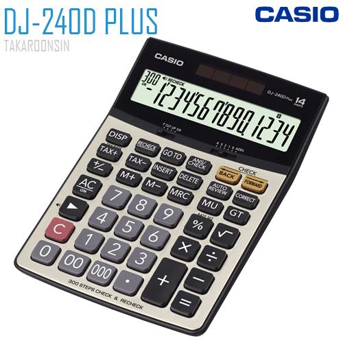 เครื่องคิดเลข CASIO 14 หลัก DJ-240D Plus แบบมีฟังส์ชั่น