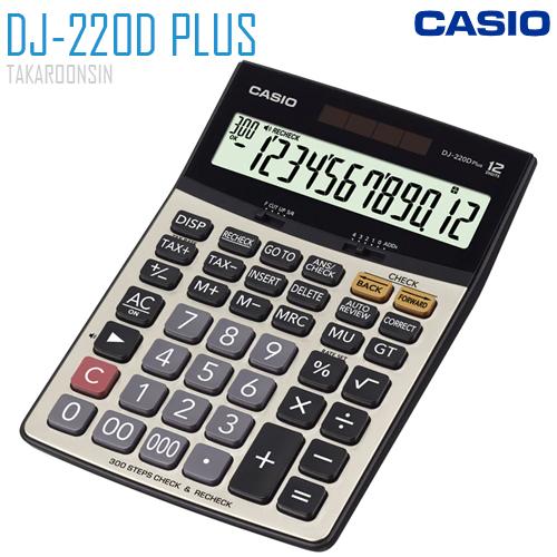 เครื่องคิดเลข CASIO 12 หลัก DJ-220D Plus แบบมีฟังส์ชั่น