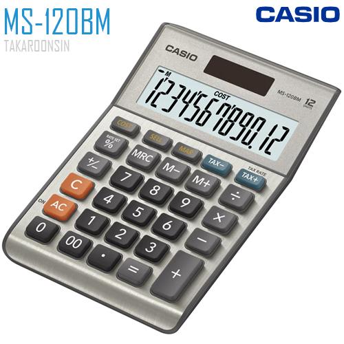 เครื่องคิดเลข CASIO 12 หลัก MS-120BM แบบมีฟังส์ชั่น