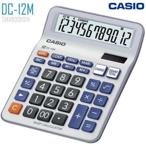 เครื่องคิดเลข CASIO 12 หลัก DC-12M แบบมีฟังส์ชั่น - เงินทอน