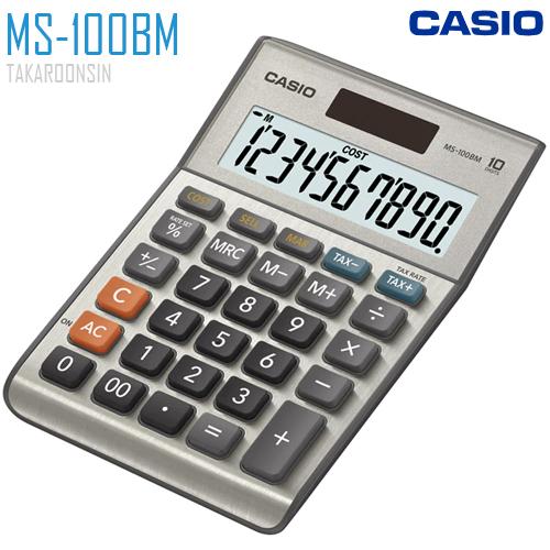เครื่องคิดเลข CASIO 10 หลัก MS-100BM แบบมีฟังส์ชั่น
