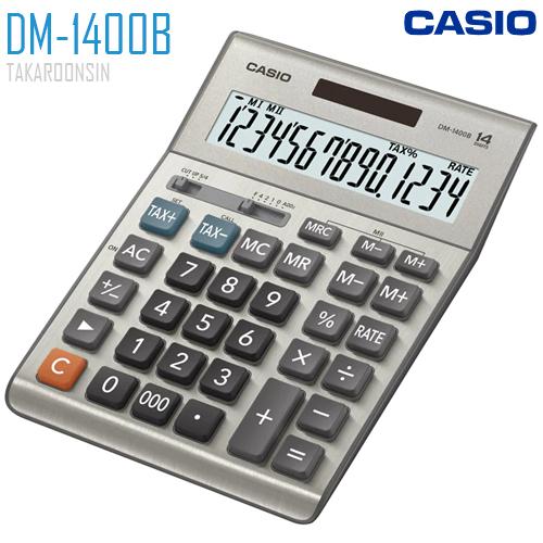 เครื่องคิดเลข CASIO 14 หลัก DM-1400B แบบมีฟังส์ชั่น