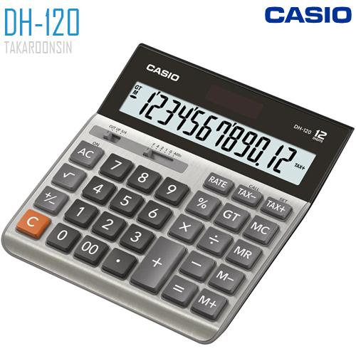 เครื่องคิดเลข CASIO 12 หลัก DH-120 แบบมีฟังส์ชั่น