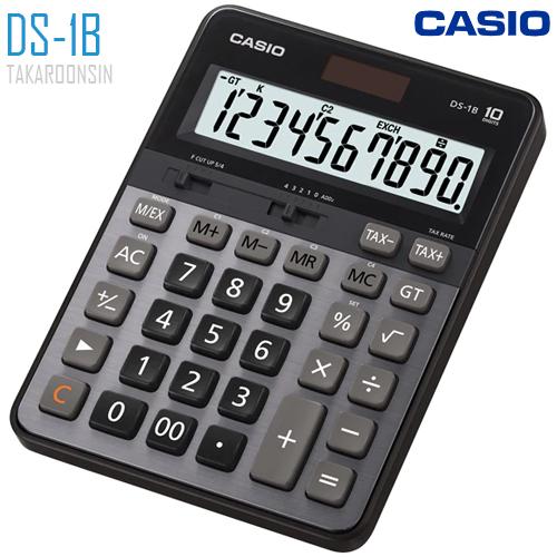 เครื่องคิดเลข CASIO หลัก DS-1B แบบมีฟังส์ชั่น - HEAVY DUTY